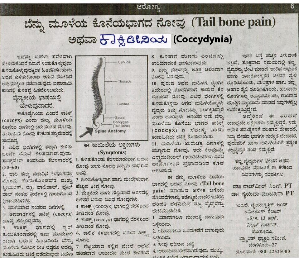 Tailbone Pain Article in Kanada News Paper
