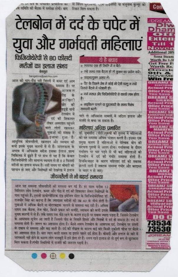 Tailbone Pain Article in Rajasthan Patrika