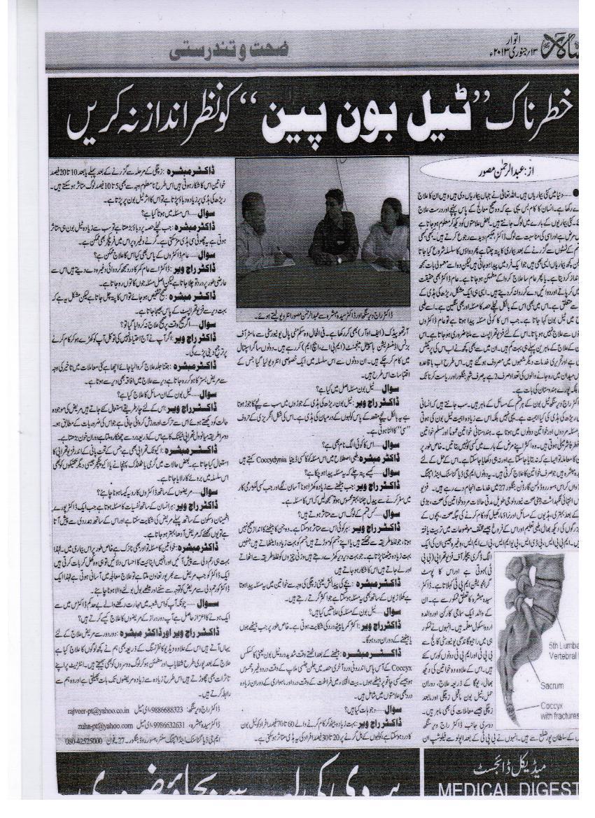 Urdu Tail Bone Pain Article in Salar Paper