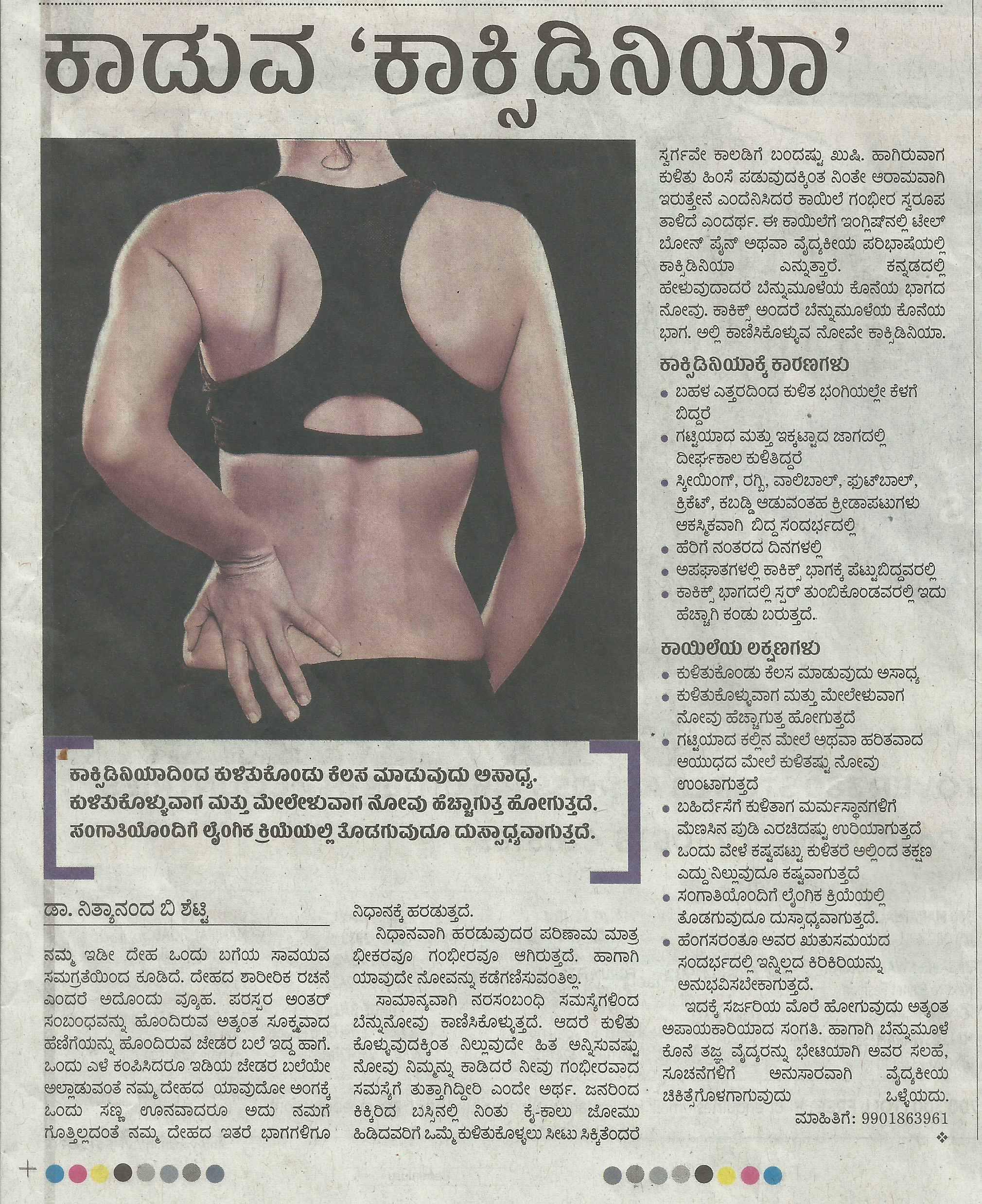 Tailbone Article in Prajavani News Paper