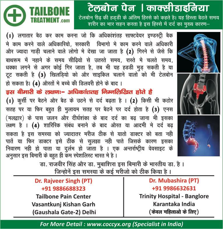 Article on Tailbone Treatment in Hindustan Delhi (Hindi)